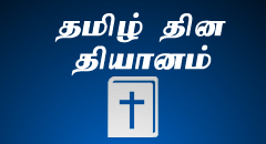 Tamil Daily Devotional