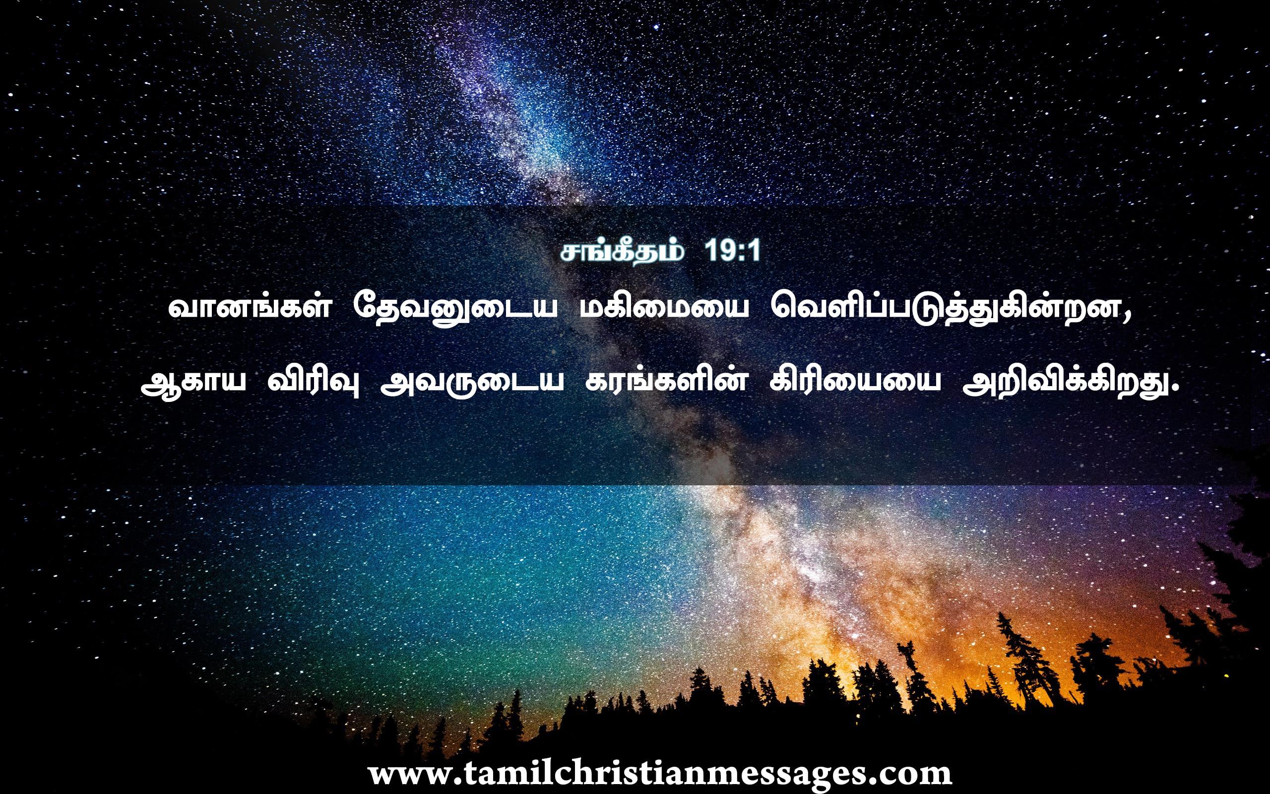 Psalm19 1