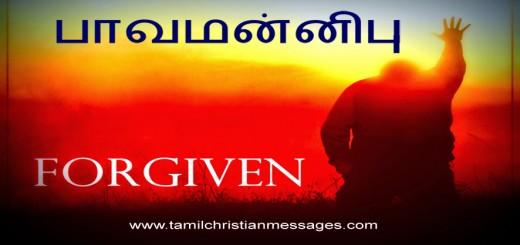 பாவமன்னிப்பு - Tamil Christian Messages