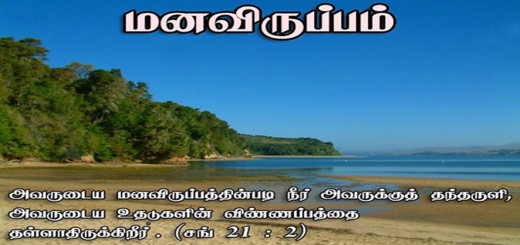 Desires of the Heart - Tamil Christian Messages