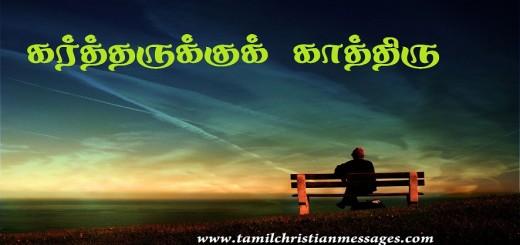 கர்த்தருக்குக் காத்திரு - Tamil Christian Messages