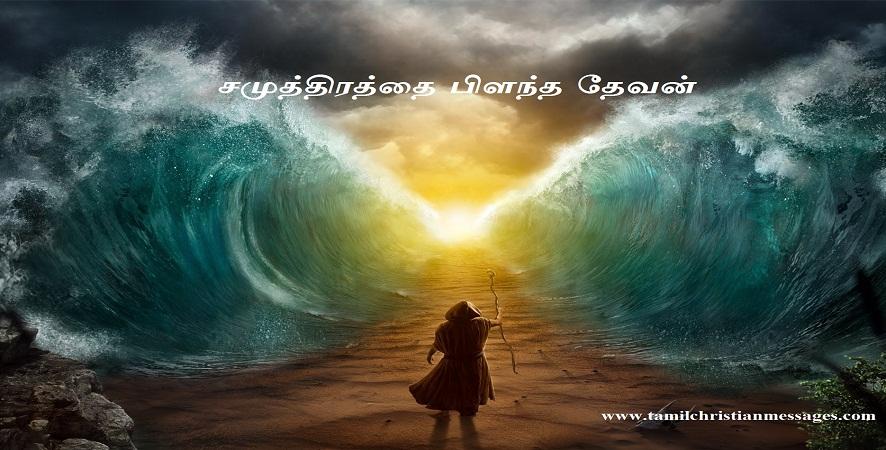 சமுத்திரத்தை பிளந்த  தேவன்