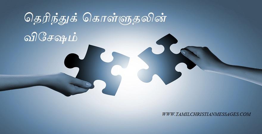 தெரிந்துகொள்ளுதலின் விசேஷம்