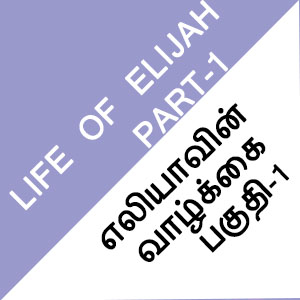 Life of Elijah-Part 1
