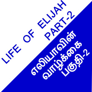 The Life Elijah-Part 2