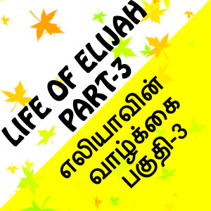 Life of Elijah-Part 3