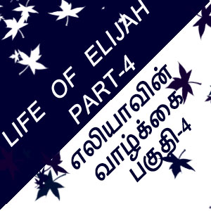 Life of Elijah-Part 4