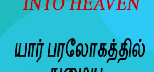 https://s3-ap-southeast-1.amazonaws.com/rbcindia/sermons/55.Who+will+enter+into+Heaven.mp3