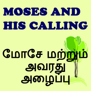 Moses and his calling