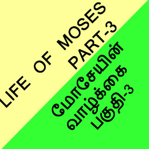 Life of Moses  part – 3
