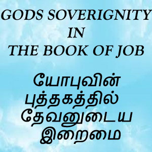 God's Soverignity in the Book of Job
