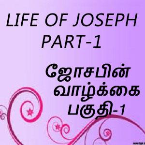 Life of Joseph -Part1