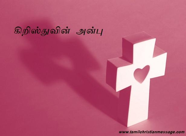 கிறிஸ்துவின் அன்பு