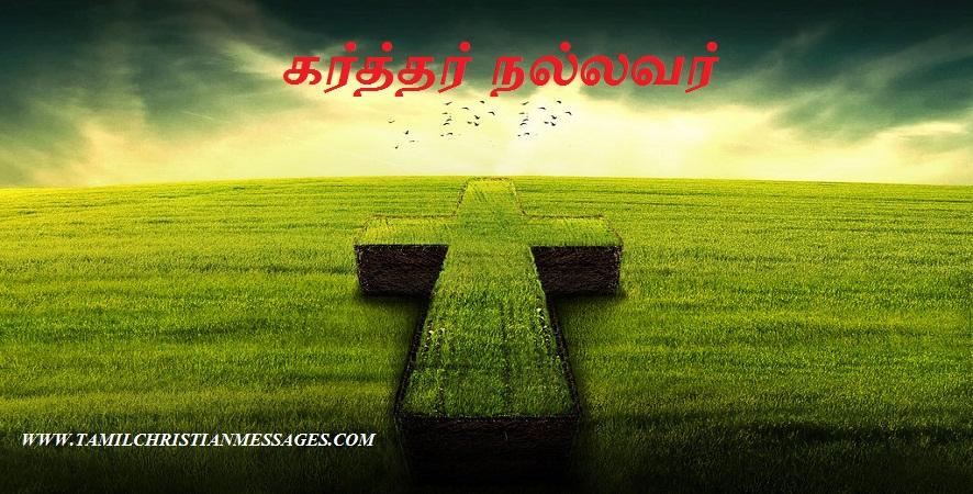 கர்த்தர் நல்லவர்