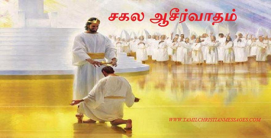 சகல ஆசீர்வாதம்