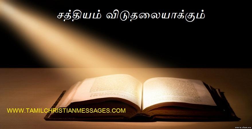 சத்தியம் விடுதலையாக்கும்