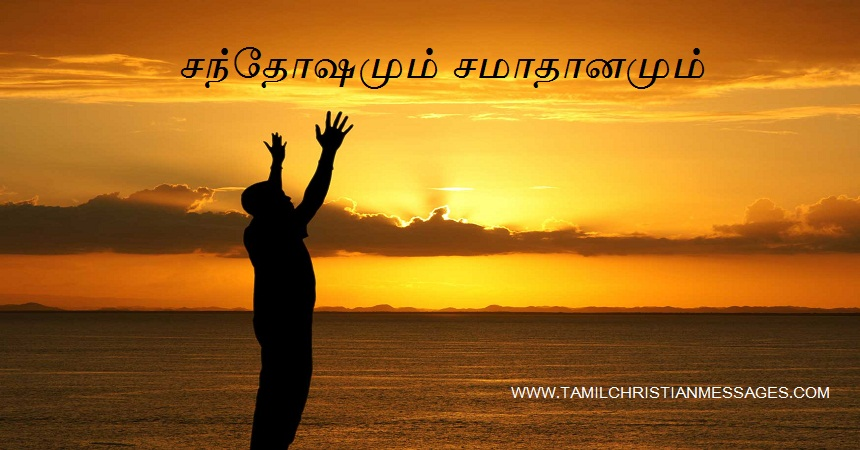சந்தோஷமும் சமாதானமும்