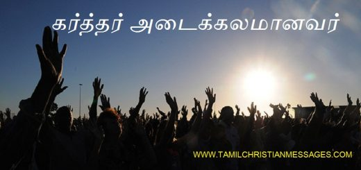 Tamil Christian Messages