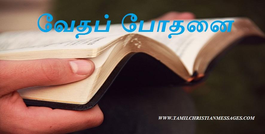 வேதப் போதனை