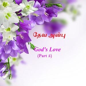 தேவ அன்பு (பகுதி 5)