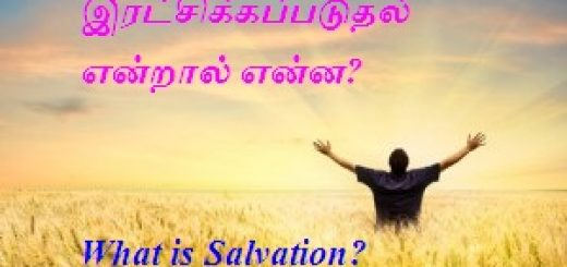 https://s3-ap-southeast-1.amazonaws.com/rbcindia/sermons/New+sermons/What+is+Salvation%3F.mp3