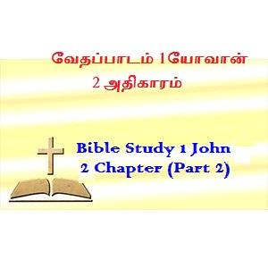 வேதப்பாடம் 1யோவான் 2 அதிகாரம்(பகுதி 2)