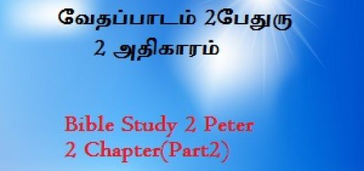 https://s3-ap-southeast-1.amazonaws.com/rbcindia/sermons/Bible+Study/Bible+Study+2+Peter+2+Chapter(Part2).mp3