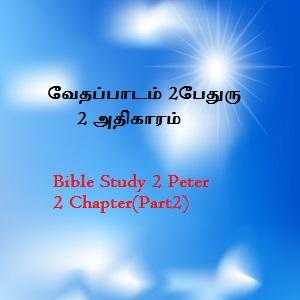 வேதப்பாடம் 2பேதுரு 2 அதிகாரம் (பகுதி 2)