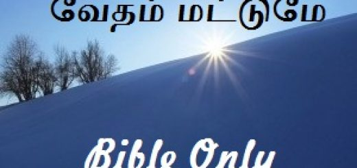 https://s3-ap-southeast-1.amazonaws.com/rbcindia/sermons/New+sermons/Bible+only.mp3