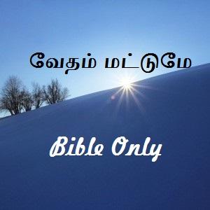 வேதம் மட்டுமே Bible Only