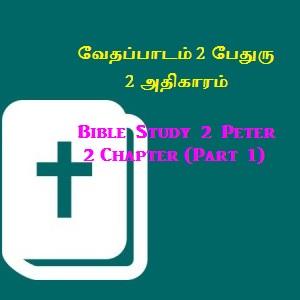 வேதப்பாடம் 2பேதுரு 2 அதிகாரம்(பகுதி1)