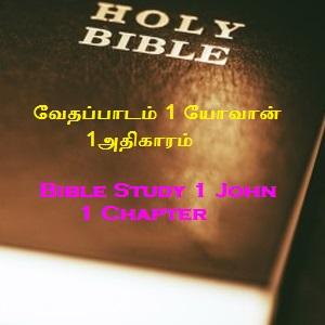 வேதப்பாடம் 1 யோவான் 1 அதிகாரம்