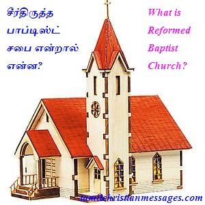 சீர்திருத்த பாப்டிஸ்ட் சபை என்றால் என்ன?
