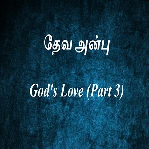 தேவ அன்பு (பகுதி 3)