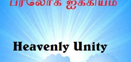 https://s3-ap-southeast-1.amazonaws.com/rbcindia/sermons/New+sermons/Heavenly+Unity.mp3