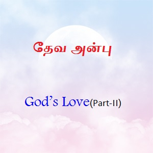 தேவ அன்பு God's Love Part-II