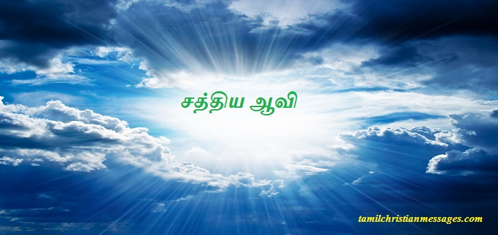 சத்திய   ஆவி