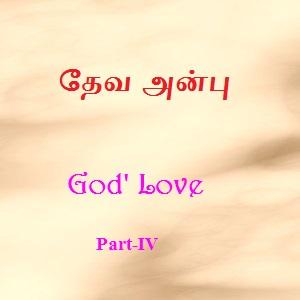 தேவ அன்பு -பகுதி 4