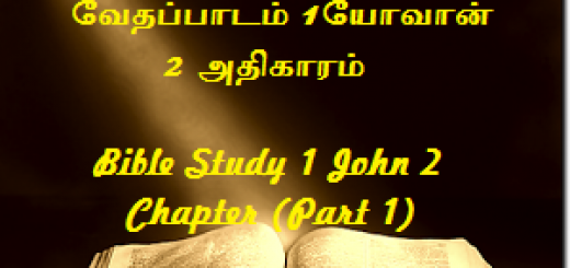https://s3-ap-southeast-1.amazonaws.com/rbcindia/sermons/Bible+Study/Bible+Study+1John+2Chapter(Part1).mp3