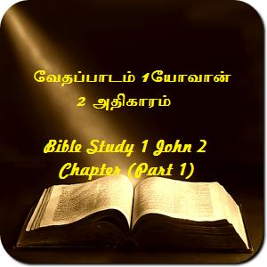வேதப்பாடம் 1யோவான் 2 அதிகாரம்(பகுதி 1)