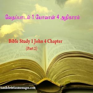 வேதப்பாடம் 1 யோவான் 4 அதிகாரம்(பகுதி 1)