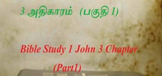 https://s3-ap-southeast-1.amazonaws.com/rbcindia/sermons/Bible+Study/Bible+Study+1+John+3+Chapter(Part1).mp3