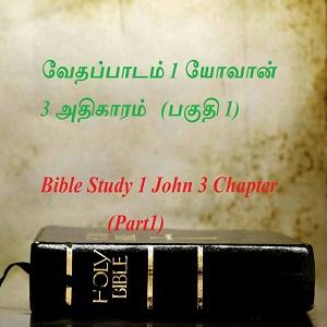 வேதப்பாடம் 1 யோவான் 3 அதிகாரம்(பகுதி 1)