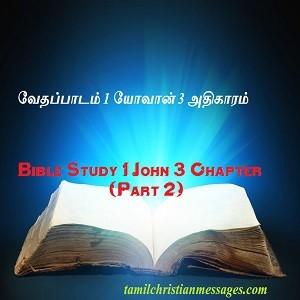 வேதப்பாடம் 1 யோவான் 3 அதிகாரம்(பகுதி 2)