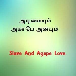 அடிமையும், அகாபே அன்பும்