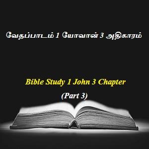 வேதப்பாடம் 1 யோவான் 3 அதிகாரம்(பகுதி 3)