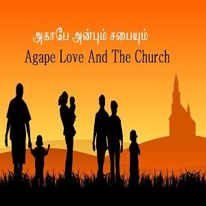 அகாபே அன்பும் சபையும்