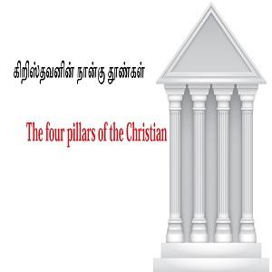 கிறிஸ்தவனின் நான்கு தூண்கள்