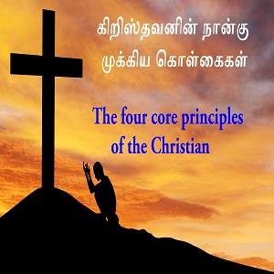 கிறிஸ்தவனின் நான்கு முக்கிய கொள்கைகள்-The four core principles of the Christian