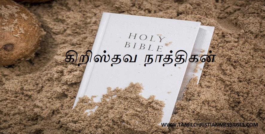 கிறிஸ்தவ நாத்திகன்